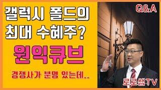[주식] 원익큐브 은나노와이어로 갤럭시폴드 수혜? | …