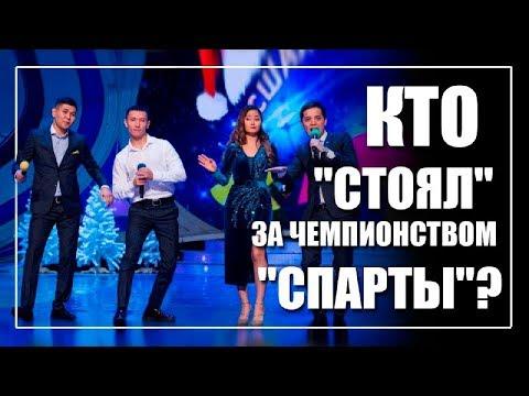 Кто стоял за чемпионством 'Спарты' в финале КВН-2017?