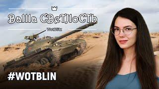 #РБЗ: Мечты девушки о бриллианте 💎World of Tanks Blitz