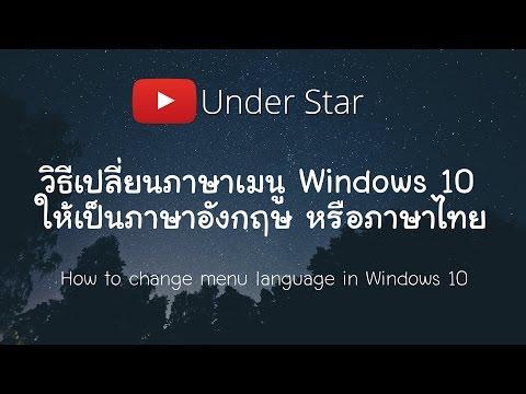วิธีเปลี่ยนภาษาเมนู Windows 10 ให้เป็นภาษาอังกฤษ หรือภาษาไทย