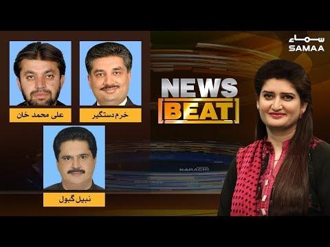 Ramzan se Pehle Mehengayi, Non-Issues ki Siyasat | News Beat | Paras Jahanzeb | SAMAA TV | 28 Apr 19