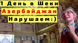 1 День в Шеки Азербайджан: Дворец, Караван-Сарай, Халва и Прогулки