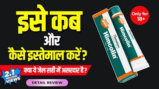 Himalaya Himcolin Gel : Usage, Benefits Side-Effects   Detail Review In Hindi By Dr.Mayur thumbnail