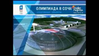 В Сочи будут построены современные спортивные объекты(, 2010-09-01T12:04:45.000Z)