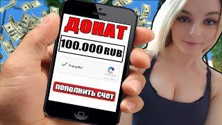 ЗАДОНАТИЛ 100.000 руб НА RADMIR-MTA - СЕРВЕР ТОП ЮТУБЕРА В GTA!