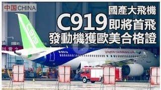 國產c919大飛機即將首飛 發動機獲歐美合格證 中國商飛c919未來或將打破波音空客壟斷 china made c919 large aircraft is about to fly
