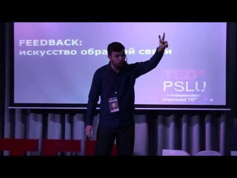 """TEDx PSLU 2015 - Игорь Бондарь """" FEEDBACK: искусство обратной связи"""""""