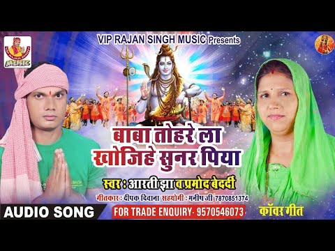 Arti Jha Pramod Bedardi ka Super Hit Dj Rimix Bhojpuri Bol Bam Song 2018