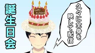 【誕生日会】全身映して二度目の誕生日会(1日遅れ)【VTuber】