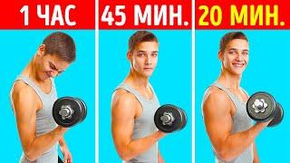 Как качать мышцы, тренируясь меньше? Способ, который знают только тренеры