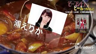 『ビーフシチューはビールで煮込んで』のゲストの青木清四郎・夢朝千代...