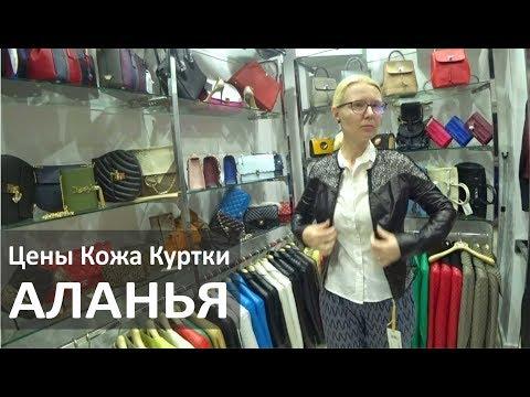 Турция: Цены на кожу - куртки, шубы, дубленки в Аланье