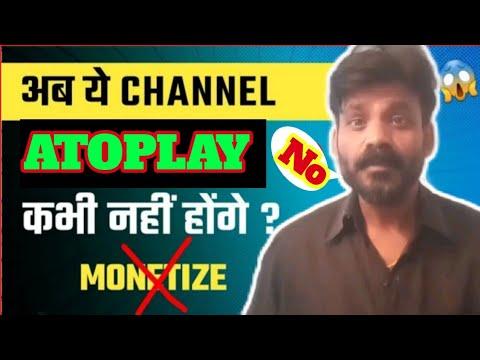 एटोप्ले पर एसे चैनल मॉनीटाइज नही होगे | Atoplay New Update