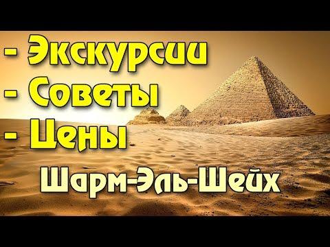 10 лучших экскурсий Шарм-Эль-Шейха, цены, советы. Лучшее в Египте!