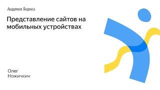 070. Представление сайтов на мобильных устройствах – Олег Ножичкин