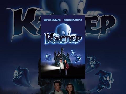 Каспер встречает Венди (1998) Фэнтези, семейный. Фильм дества