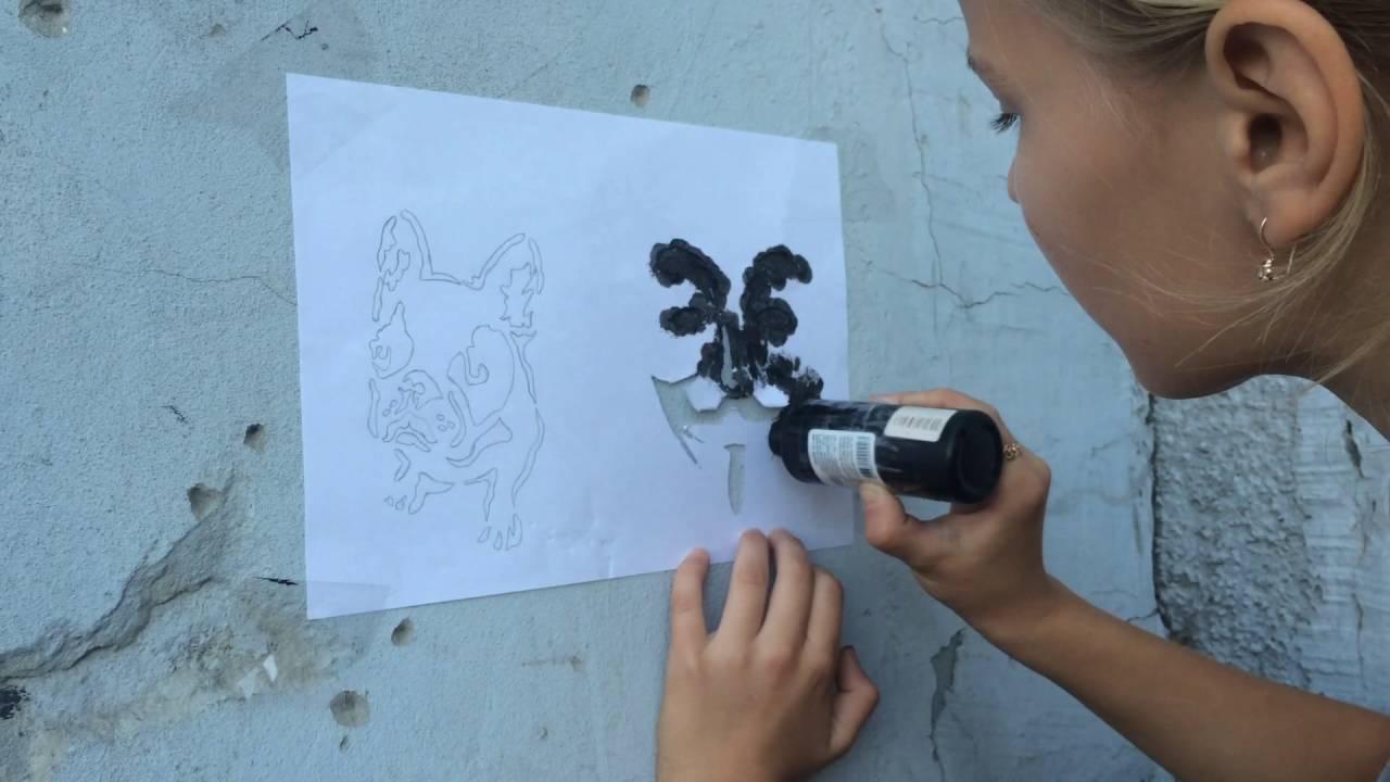 Как сделать граффити на стене