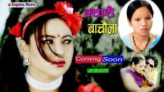 Bishnu Majhi | New Nepali Lok Dohori Song 2074/2017 | Kyari Bachaula -Bishnu Majhi New Song | HD