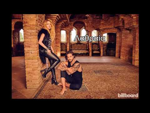 Shakira ft. Maluma - Clandestino (Greek Lyrics)