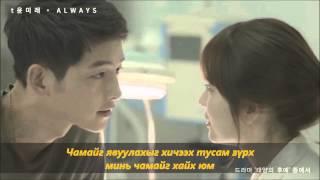 "YOON MIRAE – ALWAYS  (""Нарны үр сад"" киноны дуу ) Mongolian sub"