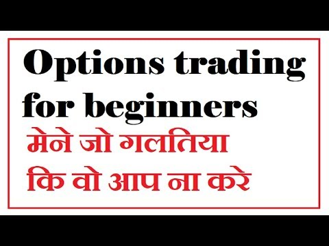 basics of option trading | option trading for beginners