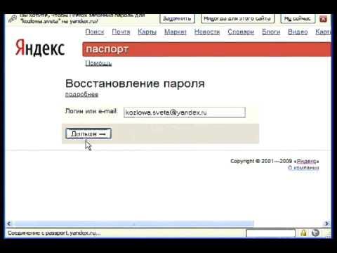 Как восстановить пароль от почтового ящика?