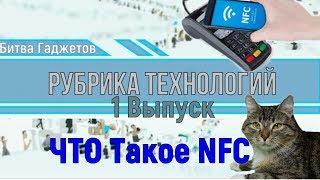 Что Такое NFC ? Первый Выпуск Рубрики Технологий
