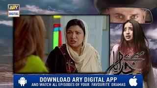 Mere Khudaya Episode 6 ( Teaser ) - Top Pakistani Drama