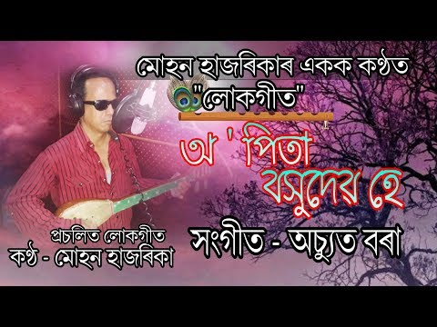 O Pita Bosudev Hea By Muhon Hazarika || Music By Acuyut Bora || Record & Mixed By Mondeep Bora