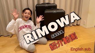 RIMOWA salsa の紹介動画