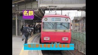 名鉄 〜知立駅を発着する電車達〜(線路切り替え前)