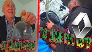 Тест драйв Рено Дастер от дяди коли