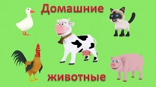Мультики для малышей. Презентации для детей 3D: Домашние животные. Голоса животных