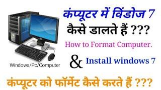 कंप्यूटर में विंडो कैसे डालते हैं !! How to format computer and install windows 7 | IN Hindi