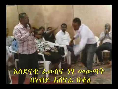 """""""አስገራሚ ፈውስ፦ ጎረቤቱ ጠንቋይ ቤት እየሄደ የሚያሰራበት የሚያሰራበት ሰው"""" Prophet Ashenafi Bekele Efitah TV thumbnail"""