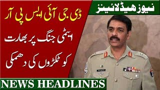 DG ISPR Respond to India | News Headlines 17 August 2019 | Neo News