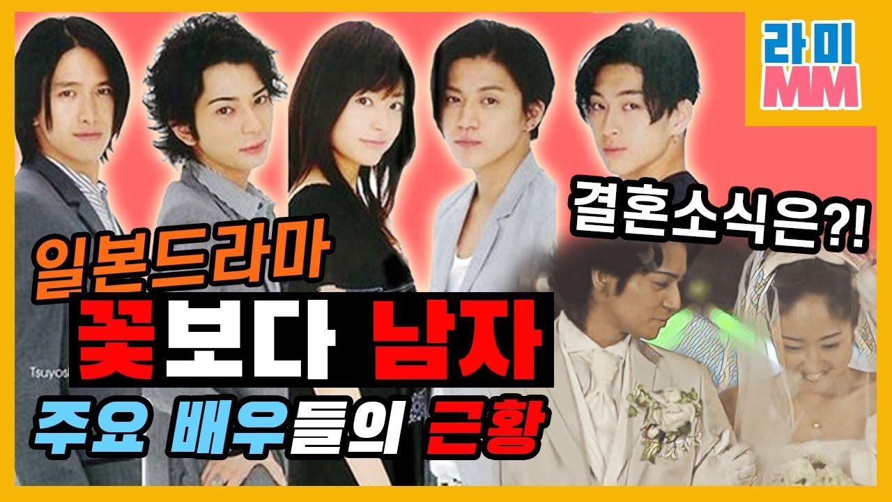 꽃보다 남자에 출연했던 주요 배우들의 근황(이노우에 마오, 마츠모토 준, 오구리 슌, 마츠다 쇼타, 아베 츠요시)