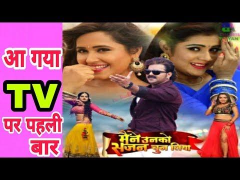 जानिए पहली बार TV पर कब चलेगा - Maine Unko Sajan Chun Liya | Pawan Singh 2019 Hit Movie