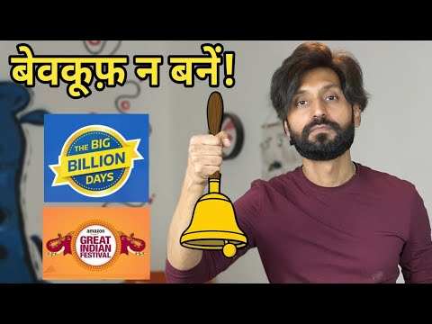 Don't Be Fool by Flipkart Big Billion Days,Amazon Great Indian Festival Etc.