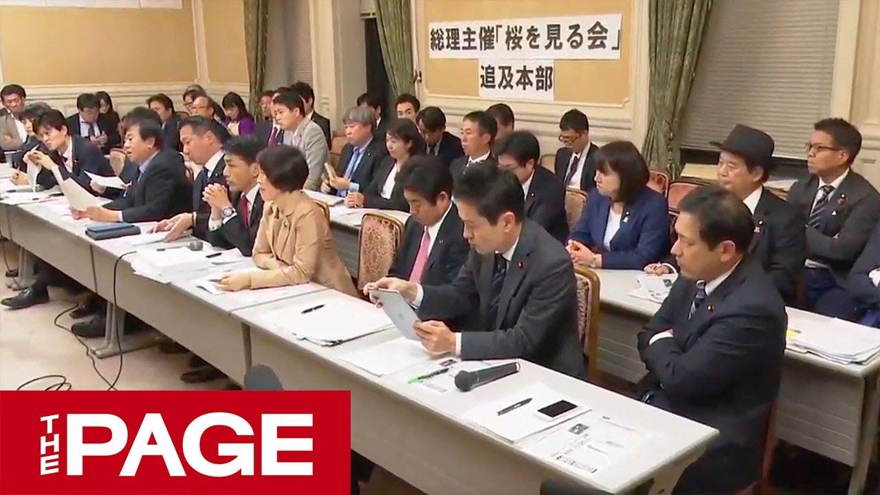 野党による「桜を見る会」追及本部が会合 内閣府にヒアリング(2019年 ...