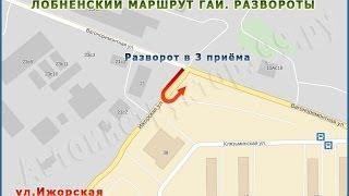 Лобненский маршрут ГАИ Развороты 6 ул Ижорская в 3 приема