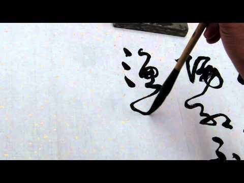 馮萬如老師書法延續班(4)-草書示範 3/3/2012