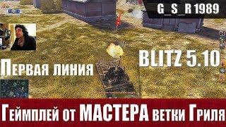 Wot Blitz - Маскировка и танкование на Гриль 15. Картонная тактика - World Of Tanks Blitz Wotb