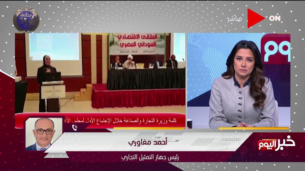 خبر اليوم - أحمد مغاوري يوضح أفق التعاون الصناعية والتجارية بين مصر والسودان  - نشر قبل 5 ساعة