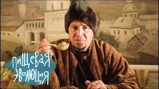Пищевая эволюция. Средневековая кухня. Кухня государей