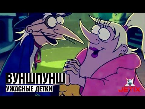 Мультфильм вуншпунш смотреть онлайн все серии бесплатно