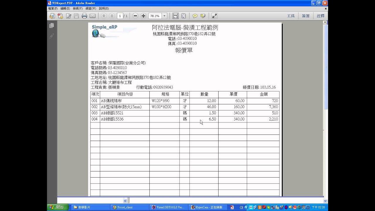 裝修工程會計_Tel:0920939843_阿拉法電腦_報價單印表 PDF - YouTube