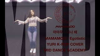 MAMAMOO(마마무) _ Egotistic(너나 해) / 안무배우기 / YURI K-POP COVER / 엠아이디 댄스학원