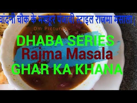 चांदनी चौक के मशहूर पंजाबी स्टाइल राजमा मसाला | Rajma Masala Recipe | Family HomePlus