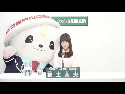 SKE48 Team E 副リーダー [Vice leader]  福士 奈央 (NAO FUKUSHI)